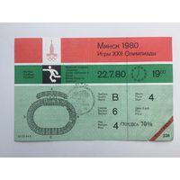 Билеты на Олимпийский турнир по футболу в Минске 1980 год