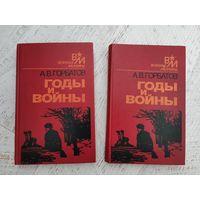 А. В. Горбатов Годы и Войны