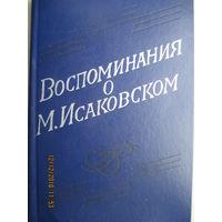 Воспоминания о М.Исаковском