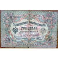 Россия, 3 рубля 1905 год, Р9, Коншин Бурлаков