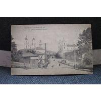 Дореволюционная открытка с видом на Смоленскую улицу г. Витебска, 1917 г.