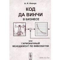 А. И. Иванус - Код да Винчи в бизнесе, или Гармоничный менеджмент по Фибоначчи
