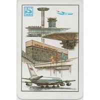 1987 Аэрофлот. 70-летие Октябрьской революции -6