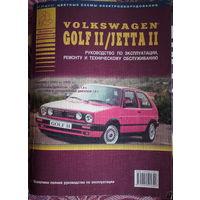 VOLKSWAGEN GOLF II / JETTA II 1983-1992 бензин / дизель. Руководство по эксплуатации, ремонту и техническому обслуживанию.