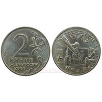 2 рубля 2000 года, Тула ОБМЕН !