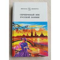 СЕРЕБРЯНЫЙ ВЕК РУССКОЙ ПОЭЗИИ / 1997 // Школьная Библиотека ШБ