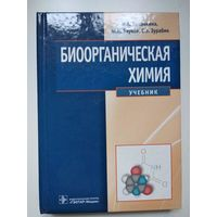 Биоорганическая химия Тюкавкина Бауков Зурабян 2014