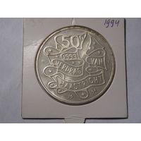 Нидерланды 50 гульденов 1994 год Маастрихтский договор  Серебро