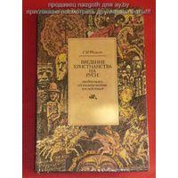 Георгий Филист Введение христианства на Руси