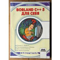 Borland С++ 5 для себя