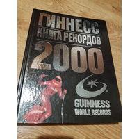 Гиннесс Книга рекордов 2000.