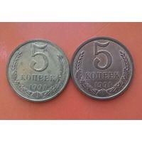 5 копеек 1991 года (Л,М) СССР.Красивые монеты!