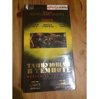 Видеокассета Танцующая в темноте, фильм Ларса фон Триера, в главной роли Бьорк. Потрясающий фильм - мюзикл.