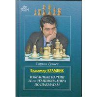 Гулиев. Вл-р Крамник. Избранные партии  14-го чемпиона мира по шахматам