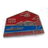 1975 г. Даешь Курейскую ГЭС!