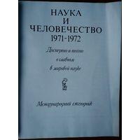 НАУКА И ЧЕЛОВЕЧЕСТВО.  1971-1972 г. МЕЖДУНАРОДНЫЙ ЕЖЕГОДНИК