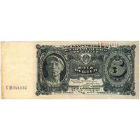5 рублей 1925 г.  СОСТОЯНИЕ!!!  EF-aUNC