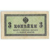 3 копейки 1915 год.