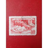 1949, 5 мая. День печати