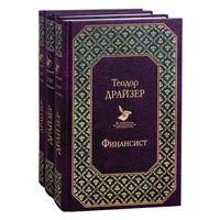 Финансист. Титан. Стоик (комплект из 3 книг) Драйзер Т.ПОДАРОЧНОЕ