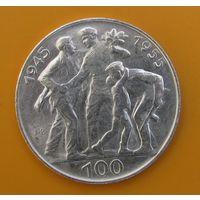 Чехия 100 крон  10 лет освобождения 1955  Серебро 0,9  Тираж 75 тысяч