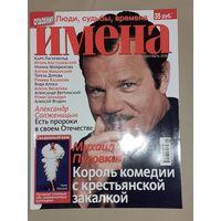 """Журнал """" ИМЕНА"""" сентябрь 2008 Михаил Пуговкин"""