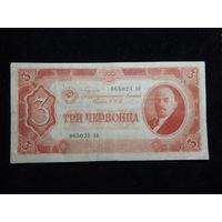 СССР 3 червонца 1937 г