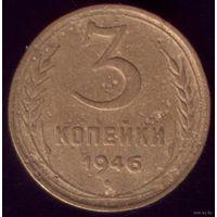 3 копейки 1946 год No2