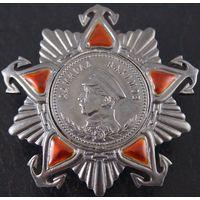 Ордена Адмирал Нахимов 2 степени В родном металле Горячая эмаль