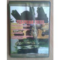 Диск DVD двухсторонний. Ударная сила. Документальный фильм.