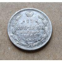 15 копеек 1868 год