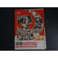 1977 г.Журнал РАБОТНИЦА (60лет) юбилей
