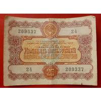 Облигация 25 рублей 1956 года. Серия 209337.
