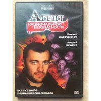 DVD АГЕНТ НАЦИОНАЛЬНОЙ БЕЗОПАСНОСТИ (ЛИЦЕНЗИЯ)