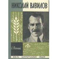 Резник. Николай Вавилов