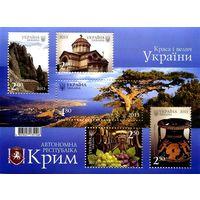 Украина 2013 г.  Красота и величие Украины. Автономная республика Крым.  Блок *