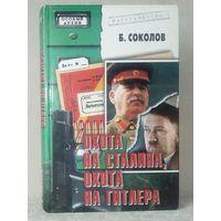Охота на Сталина, охота на Гитлера. Борис Соколов