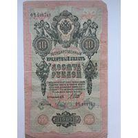 10 рублей 1909г. Шипов- Метц