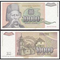 Югославия 10 000 динар 1993 (P129) XF