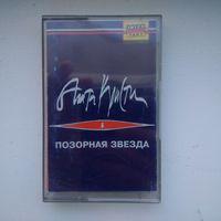 "Аудиокассета ""Агата Кристи"""