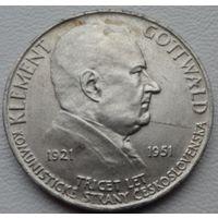Чехословакия 100 крон 1951 года. Серебро. Состояние аUNC!