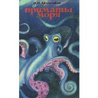 Акимушкин. Приматы моря