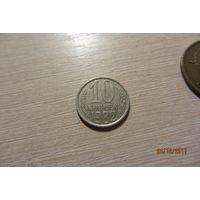 10 копеек СССР 1982