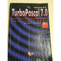 "Книга ""Turbo Pascal 7.0"""