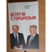 Антонио Рубби. Встречи с Горбачевым.