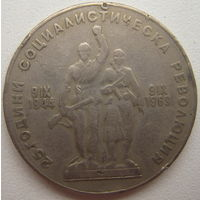 Болгария 1 лев 1969 г. 25 лет Социалистической Революции