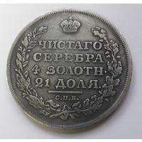 1 рубль 1811 г спб ф г  состояние и с рубля!!!