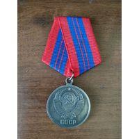 Медаль СССР За отличие по охране общественного порядка