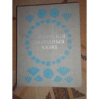 Беларускія народныя казкі