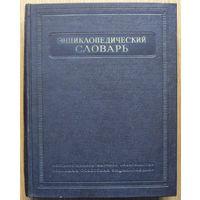 Энциклопедический словарь.1953г.Том 1